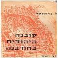 קובנה היהודית בחורבנה